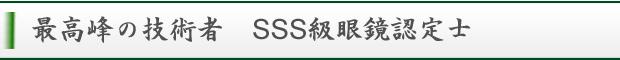 SSS級眼鏡認定士 最高峰の技術者